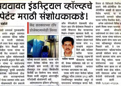 Satish Pathak MaharashtraTimes News